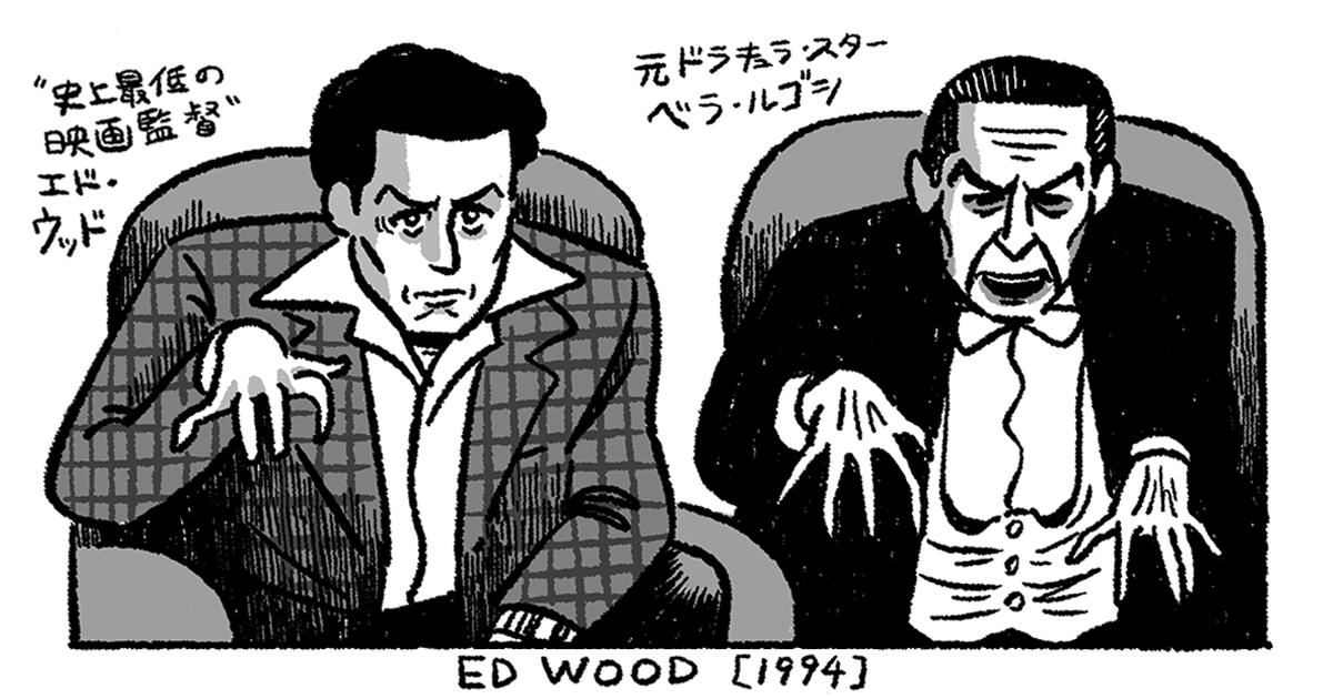 エド・ウッドの画像 p1_40