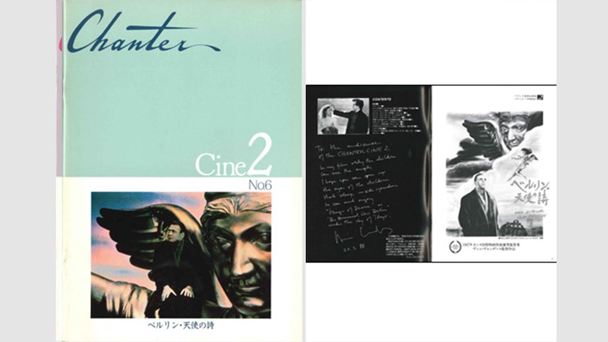【ミニシアター再訪】第16回 映画の街・銀座からの巻き返し・・・その5 シャンテで大ヒット『ベルリン・天使の詩』