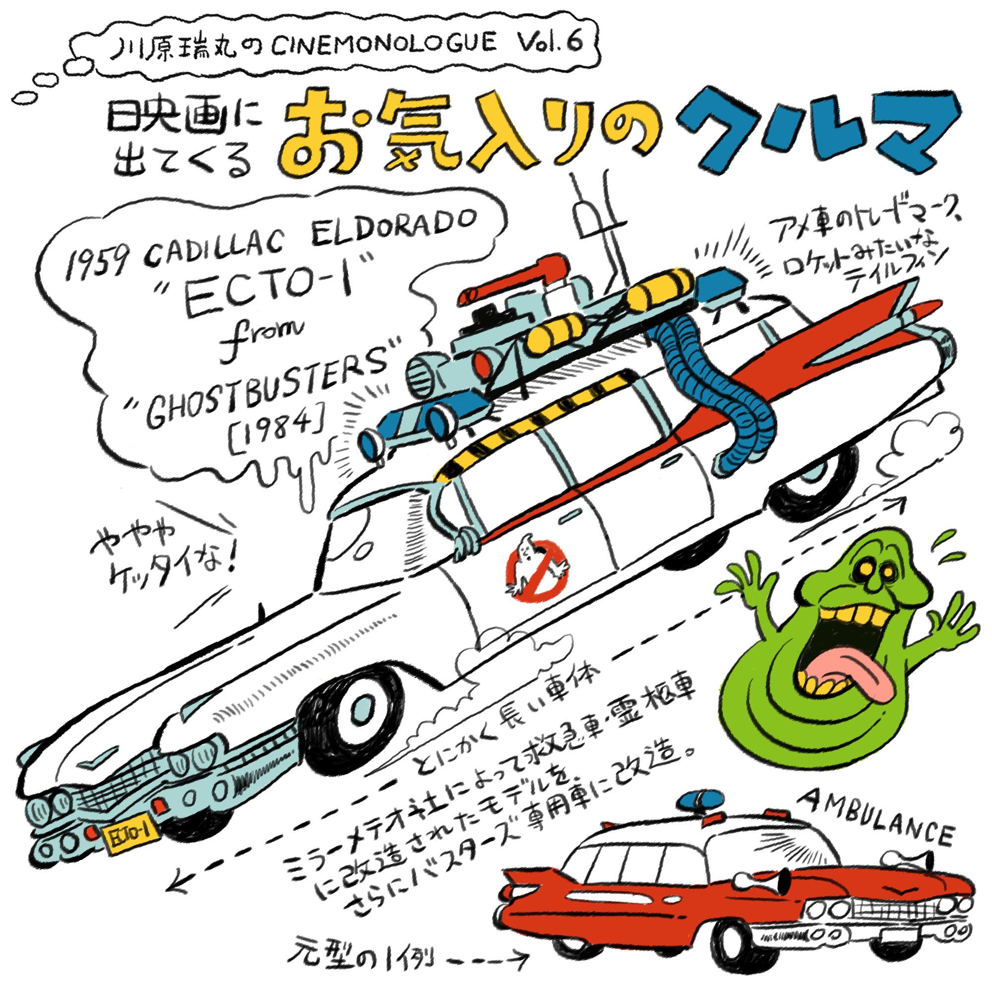 映画に出てくるお気に入りのクルマ【川原瑞丸のCINEMONOLOGUE Vol.6】