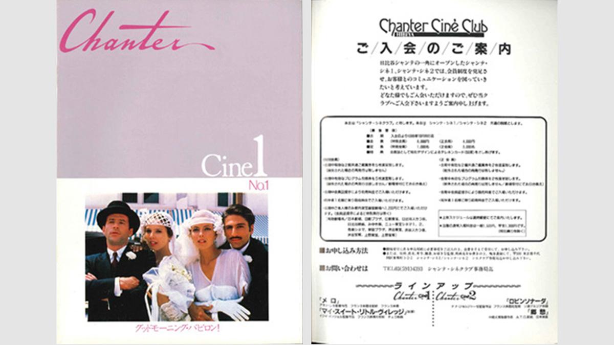 【ミニシアター再訪】第15回 映画の街・銀座からの巻き返し・・・その4 シャンテシネのはじまり