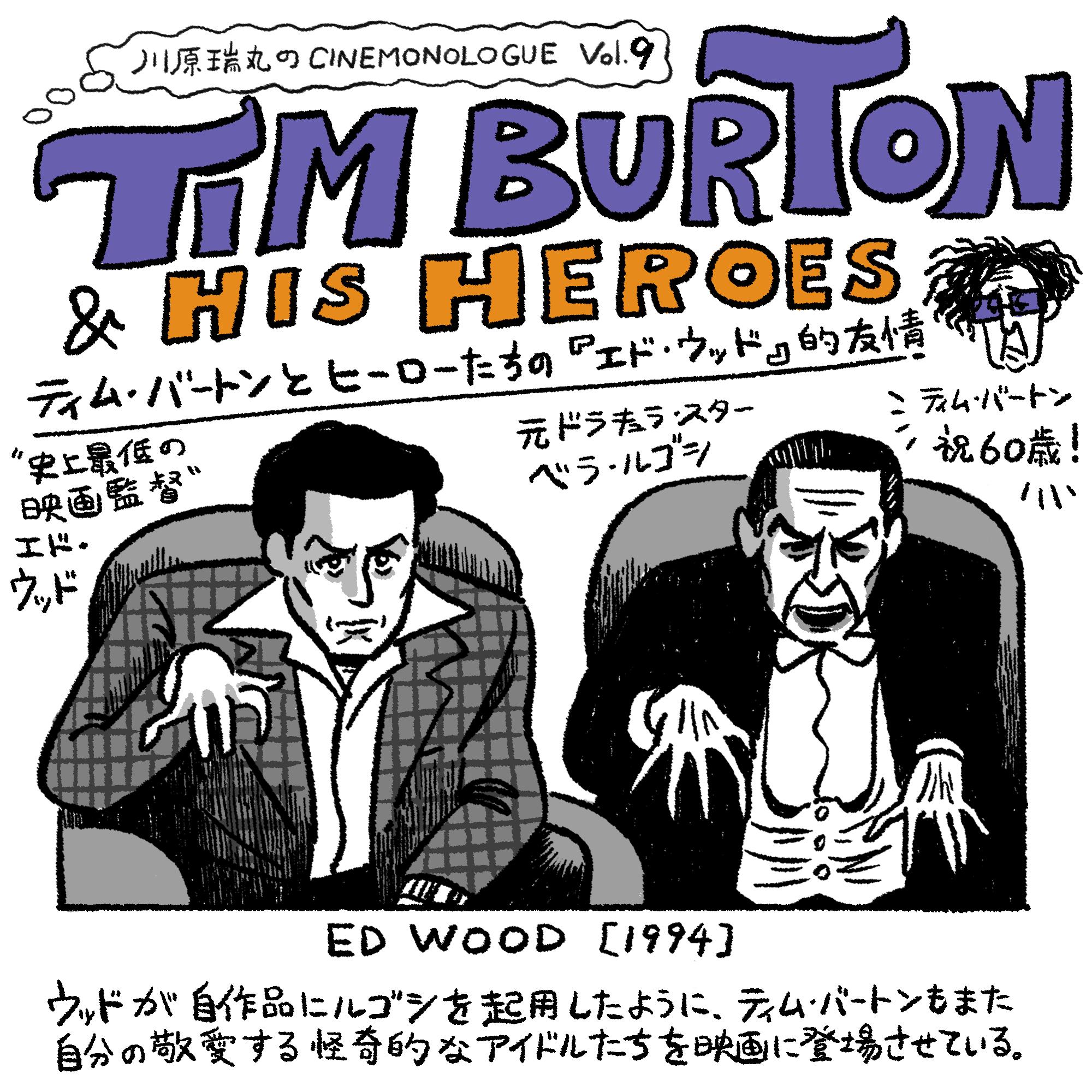 ティム・バートンとヒーローたちの『エド・ウッド』的友情【川原瑞丸のCINEMONOLOGUE Vol.9】