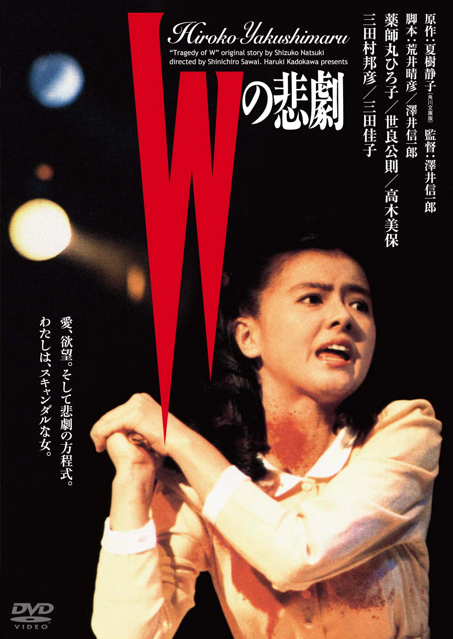 Wの悲劇 |CINEMORE(シネモア)