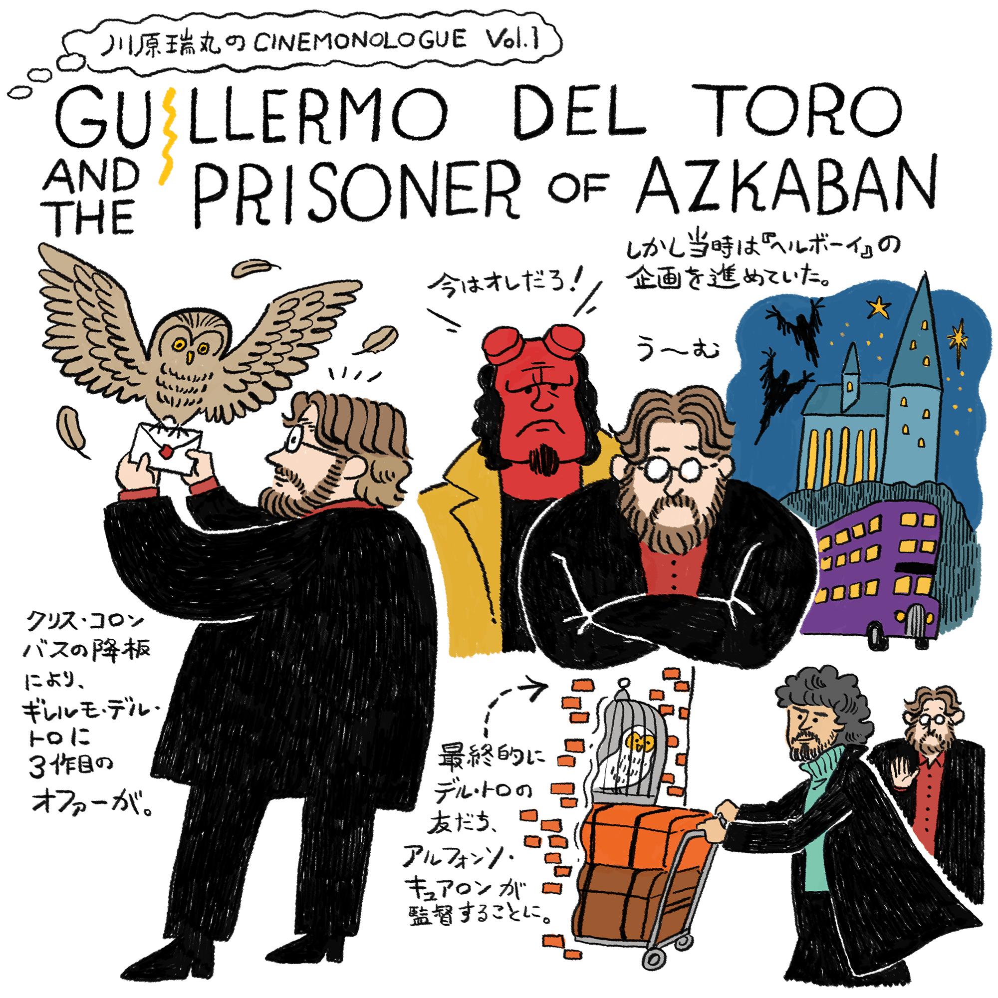 ギレルモ・デル・トロとアズカバンの囚人【川原瑞丸のCINEMONOLOGUE  Vol.1】