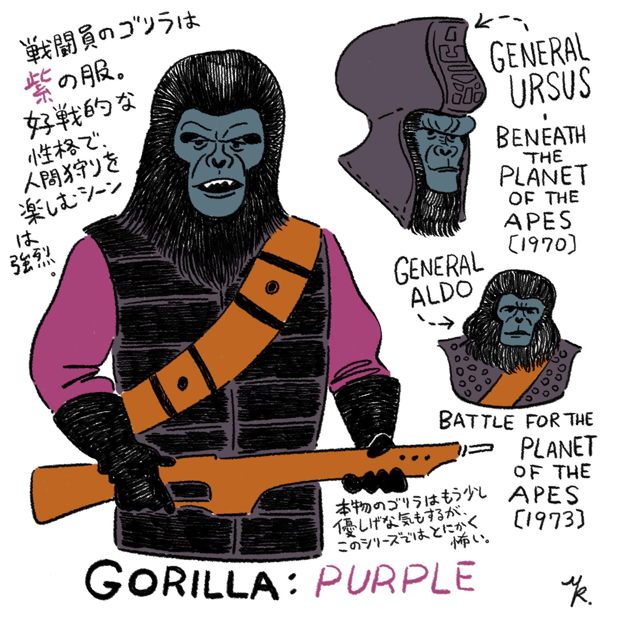 猿の惑星三つの色を持つ住人たち川原瑞丸のcinemonologue Vol13